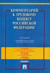 Комментарий к Трудовому кодексу Российской Федерации / 9-е изд., перераб. и доп.