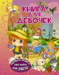 Книга для девочек