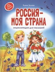 Россия - моя страна. Энциклопедия для малышей