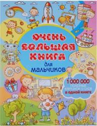Очень большая книга для мальчиков
