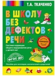В школу без дефектов речи. Система коррекции общего недоразвития речи у детей 6 лет