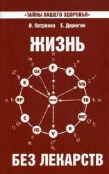 Жизнь без лекарств. Биоэнергетика и народная медицина / 5-е изд.