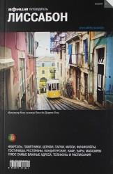 """Лиссабон. Путеводитель """"Афиши"""""""