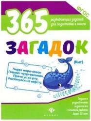 365 загадок