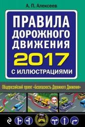 Правила дорожного движения 2017 с иллюстрациями (с самыми последними изменениями на 2017 год)