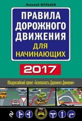 Правила дорожного движения для начинающих 2017: текст с последними изменениями и дополнениями