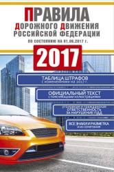 ПДД(цветная/superцена) соПравила дорожного движения Российской Федерации 2017 по состоянию на 01.06.2017