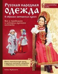 Русская народная одежда в образах авторских кукол. Энциклопедия моды