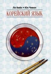 Корейский язык. Курс для самостоятельного изучения для начинающих. Ступень 1