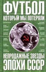 Футбол, который мы потеряли. Непродажные звезды эпохи СССР