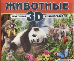 Животные. Моя первая 3D энциклопедия (стереоочки в комплекте)