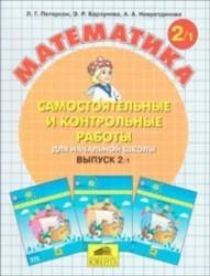 Самостоятельные и контрольные работы по математике для начальной школы. Выпуск 2. Вариант 1/ Вариант 2