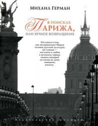 В поисках Парижа, или Вечное возвращение