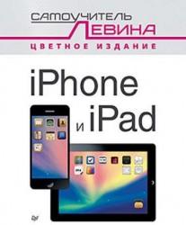 iPad и iPhone. Cамоучитель Левина в цвете