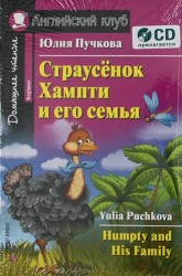 Страусёнок Хампти и его семья. Домашнее чтение (комплект с CD)