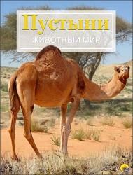 Пустыни и кустарниковые местности. Животный мир