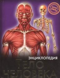 Энциклопедия. Тело человека