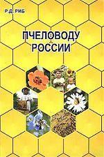 Пчеловоду России.