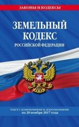 Земельный кодекс Российской Федерации. Текст с изменениями и дополнениями на 20 ноября 2017 года
