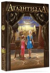 Атлантиада. Приключения Керри и Евы в лабиринтах истории. Книга первая. Последняя тайна Македонского