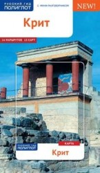 Крит. Путеводитель с мини-разговорником (+ карта)