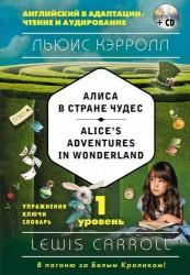 Алиса в Стране чудес / Alice's Adventures in Wonderland. 1 уровень. Упражнения. Ключи. Словари (+ CD)