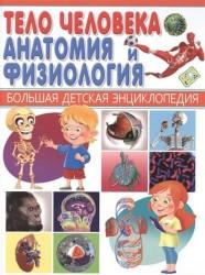 Тело человека. Анатомия и физиология