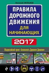 Правила дорожного движения для начинающих 2017 (с посл. изм. и доп.)