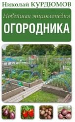 Новейшая энциклопедия огородника