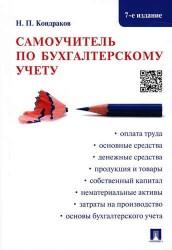 Самоучитель по бухгалтерскому учету.-7-е изд.
