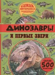 Динозавры и первые звери