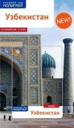 Узбекистан. Путеводитель с мини-разговорником (+ карта)