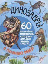 Динозавры. 60 древнейших ящеров, которых должен знать каждый!