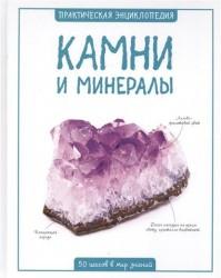 Камни и минералы. Практическая энциклопедия. 50 шагов в мир знаний