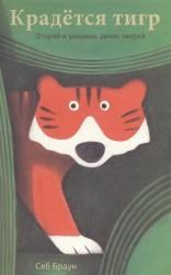 Крадется тигр. Открой и увидишь диких зверей. Книжка-игрушка