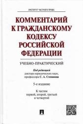 Комментарий к Гражданскому кодексу Российской Федерации (учебно-практический). (К частям первой, второй, третьей и четвертой) / 5-е изд.