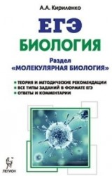 """Биология. ЕГЭ. Раздел """"Молекулярная биология"""". Теория, тренировочные задания. Учебно-методическое пособие"""