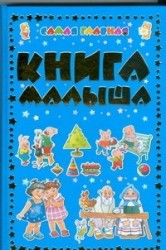 Самая главная книга малыша