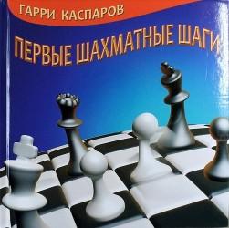 Первые шахматные шаги