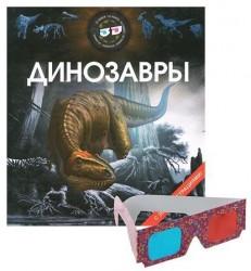 Динозавры с 3D иллюстрациями