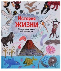 История жизни. Моя первая книга об эволюции
