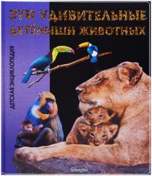 Эти удивительные детеныши животных. Детская энциклопедия