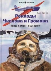 Рекорды Чкалова и Громова. Через полюс - в Америку