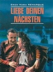 Возлюби ближнего своего. Книга для чтения на немецком языке