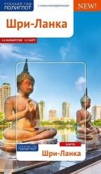 Путеводитель. Шри-Ланка. 14 маршрутов. 12 карт (+карта)