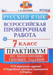 русский язык всероссийская проверочная работа 7 класс