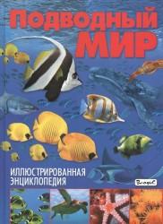 Подводный мир. Иллюстрированная энциклопедия