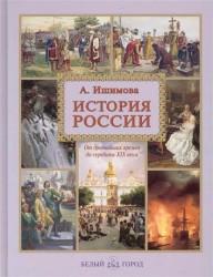 История России От древнейших времен до сер. 19 в.