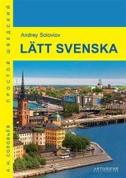 Latt svenska / Простой шведский. Учебное пособие