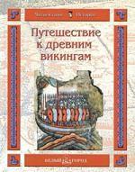 Путешествие к древним викингам
